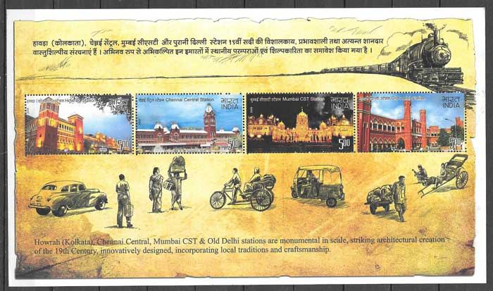 Stamps India Railway Stations 2009