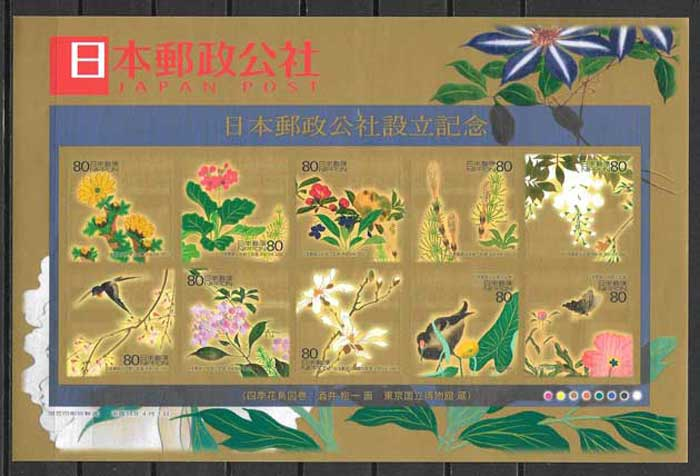 Philately Japan Post 2001