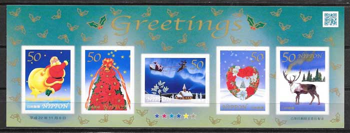 Japan greetings stamps collection 2010