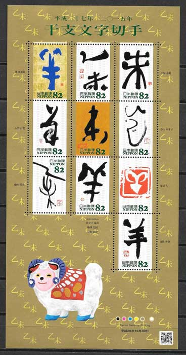 Lunar Japan philately Stamps year 2014