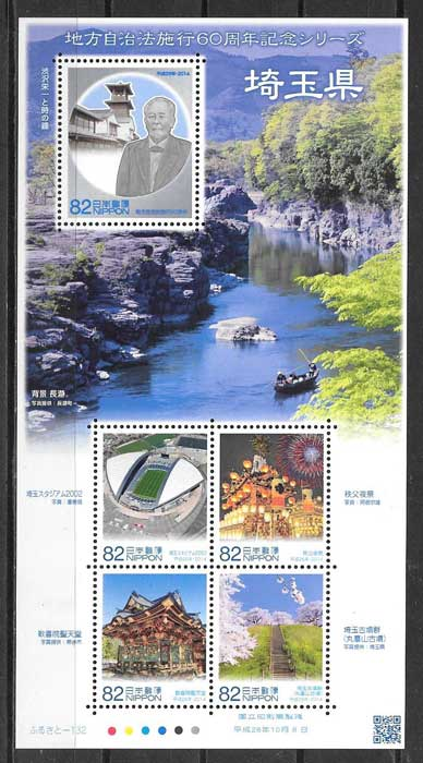 Japan government philately stamps anniversary 2014
