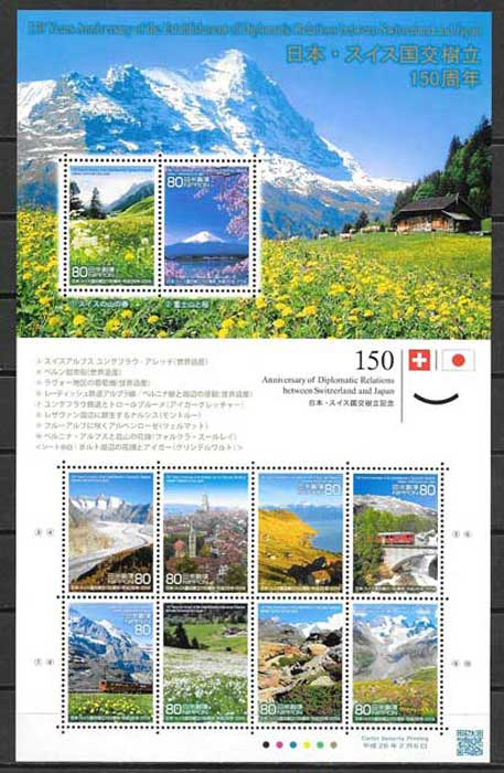 Japan diplomatic relations stamps - Switzerland 2014