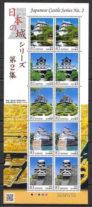 castles philately Japan 2014