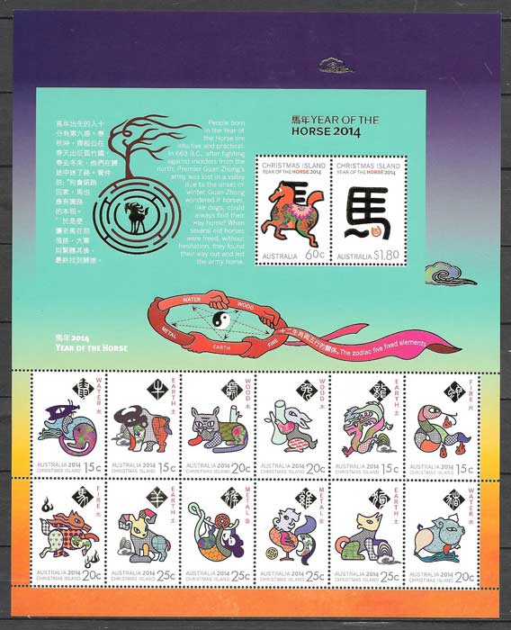 Philately Christmas Island Lunar Year Horse 2014
