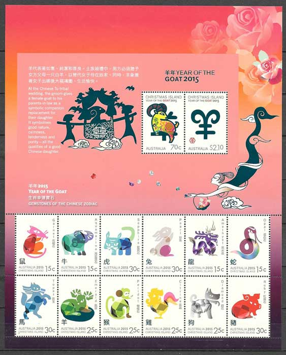 Christmas Island Philatelic goat Lunar Year 2015