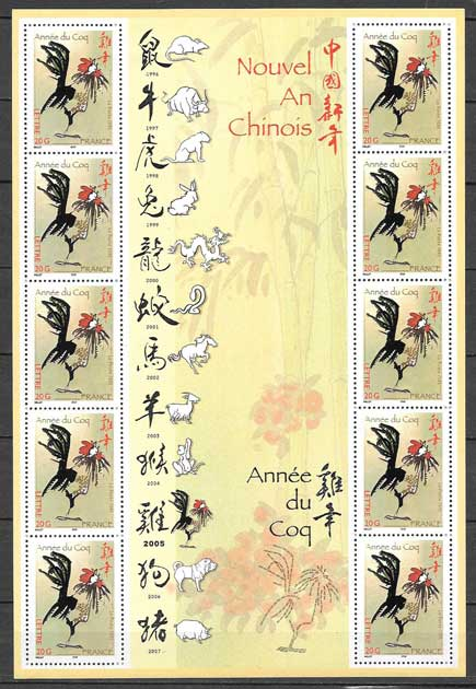 Stamps year lunar rooster France 2005