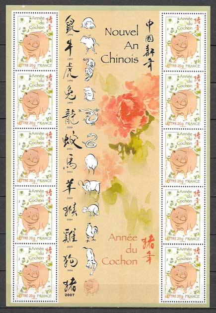 Stamps lunar year pig France 2007