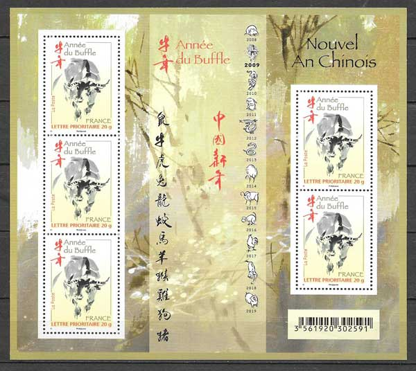 Philately lunar year buffalo France 2009