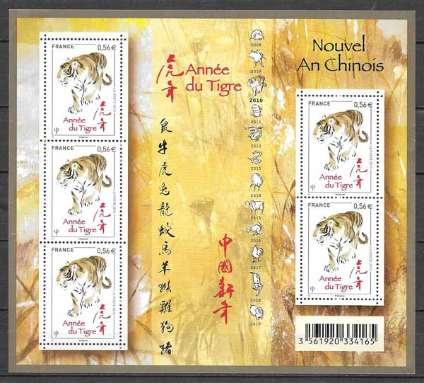 Collection stamps year lunar tiger France 2010