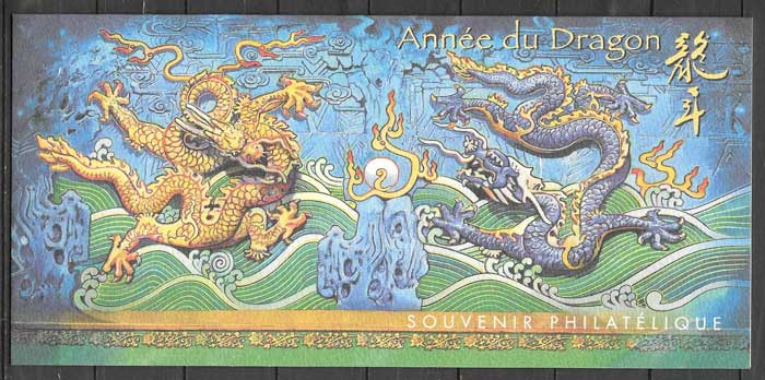 Collection stamps year moon dragon France 2012