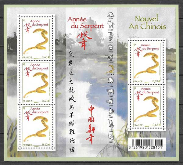 Stamps collection year lunar snake France 2013