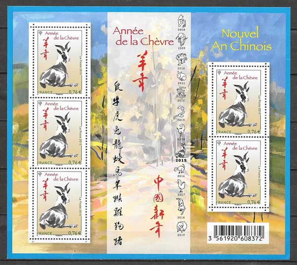 Stamps collection lunar year horse France 2015