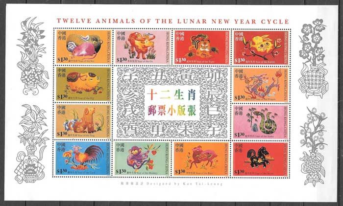 Collection stamps Hong Kong animals of the Chinese lunar cycle 1999