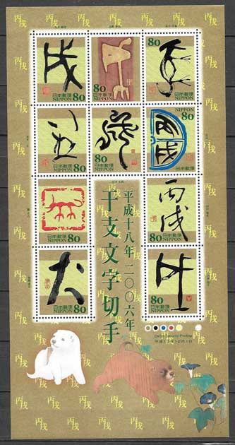 stamp Lunar Year Dog Japan 2005