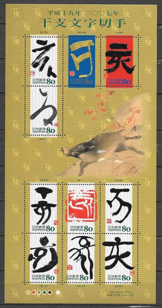 Seals Lunar Year Pig Japan 2006