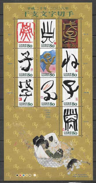 Philately Lunar Year Rat Japan 2007