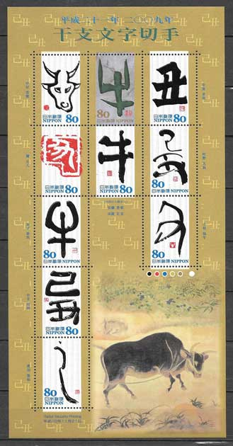Philately lunar year buffalo Japan 2008