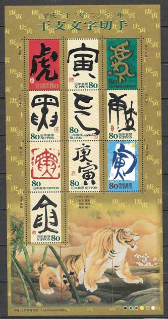 Philately Year Lunar Tiger Japan 2009