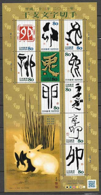Stamps collection year moon hare Japan 2010