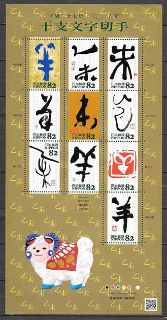 Collection stamps year lunar goat Japan 2014